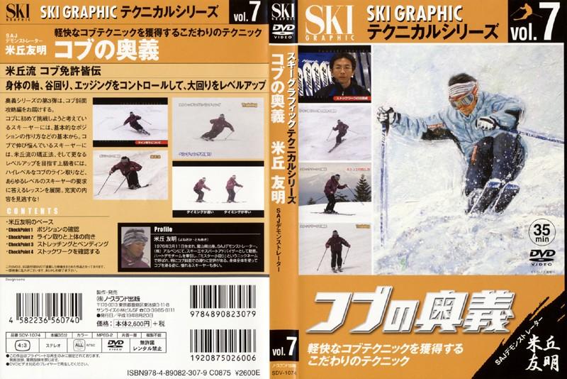 vol.7 スキーグラフィックテクニカルシリーズ コブの奥義 米丘友明