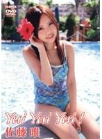 Yui Yui Yui! 佐藤唯