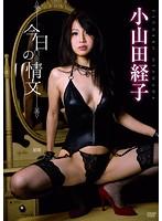 行政書士グラドル 小山田経子 Oyamada Tsuneko さん 動画と画像の作品リスト