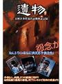 Vol.3 遺物 未解決事件流出証拠検証記録 「トンネルに消えた子供たち」