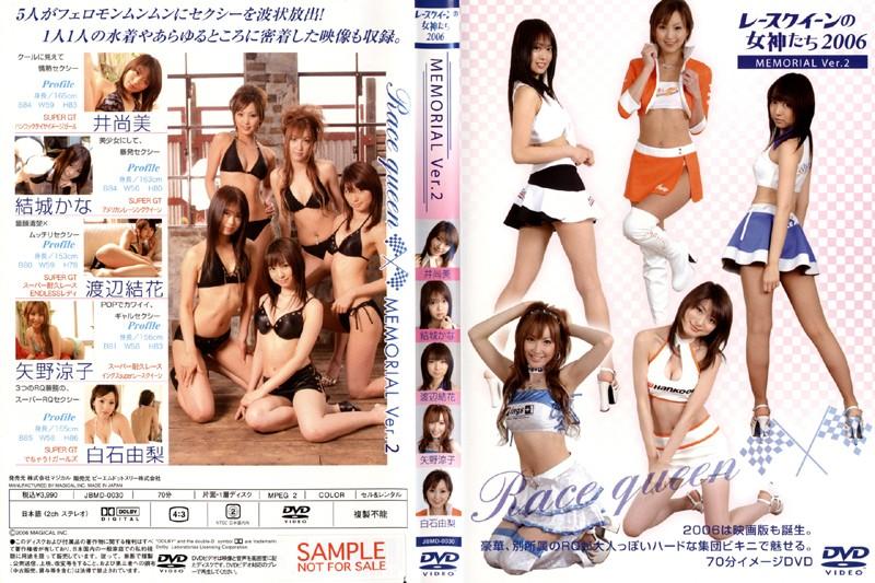 レースクイーンの女神たち2006 MEMORIAL Ver.2
