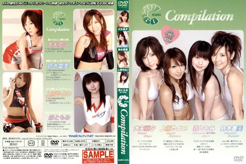 RQ360 Compilation 大矢真夕、鈴木豊美、上原やよい、森ともみ(森下芽衣)