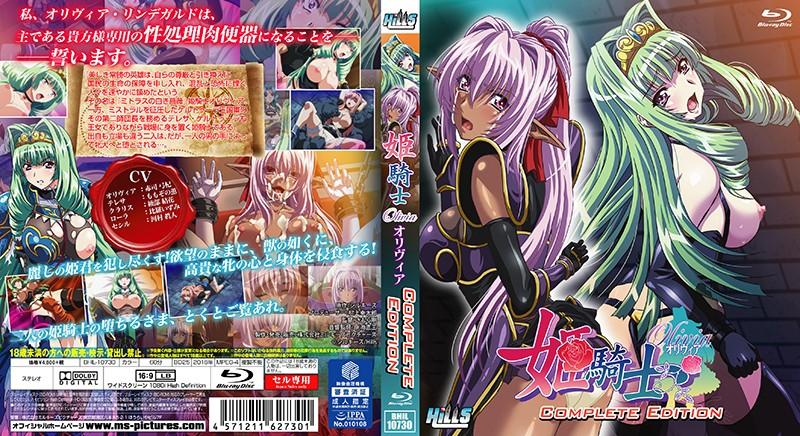 姫騎士オリヴィア Complete Edition