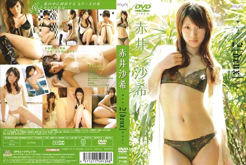 2[deux] 赤井沙希