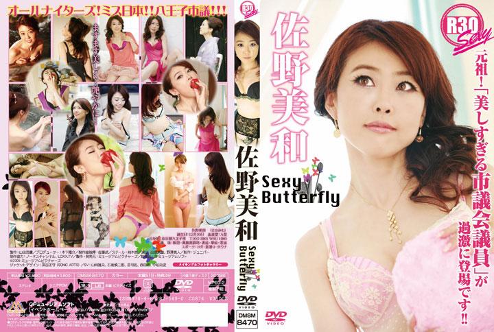 Sexy Butterfly 佐野美和 アイドル、セクシー、ランジェリー、和服・浴衣]