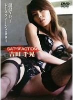 SATISFACTION 吉田千晃