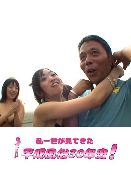ver.1 乱一世が見てきた平成風俗30年史!