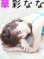 フリラモ個撮LABO Vol.89 華...