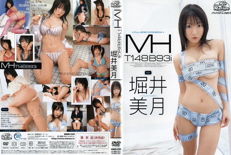 Photo of MH T148 B93i 堀井美月
