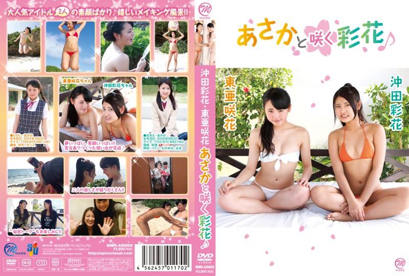 MMR-AR002 Ayaka Okita 沖田彩花 & Asaka Higashi 東亜咲花 – あさかと咲く彩花