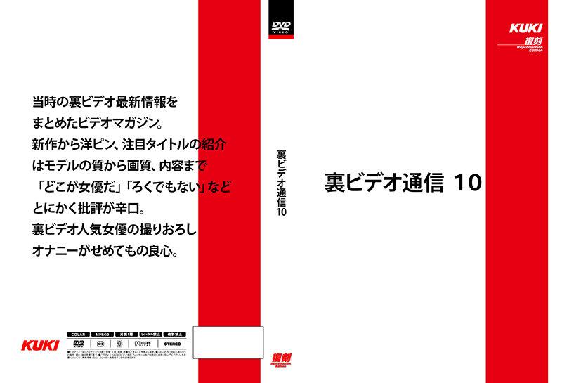 裏ビデオ通信 10