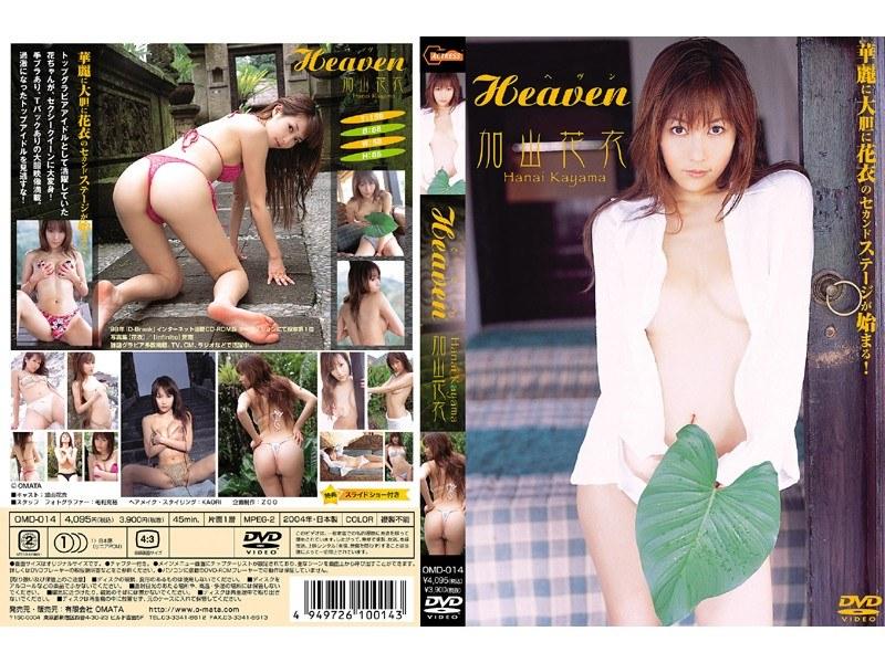 加山花衣 巨乳、セクシー 『Heaven 加山花衣』 DMM (5002omd00014 ) 【トリコ】