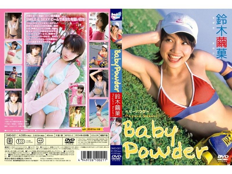 鈴木繭菓 イメージビデオ、アイドル、コスプレ 『Baby Powder 鈴木繭菓』 DMM (5002omd00021 ) 【トリコ】