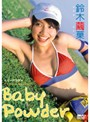 Baby Powder 鈴木繭菓