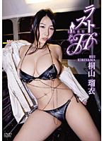 【ラストH 桐山瑠衣】Iカップで爆乳で巨乳のアイドルの、桐山瑠衣の動画がエロい。