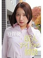 【【配信限定 増量版】新人アイドル面接 あおい】巨乳のアイドルの、須賀葵の面接キスイメージビデオ。