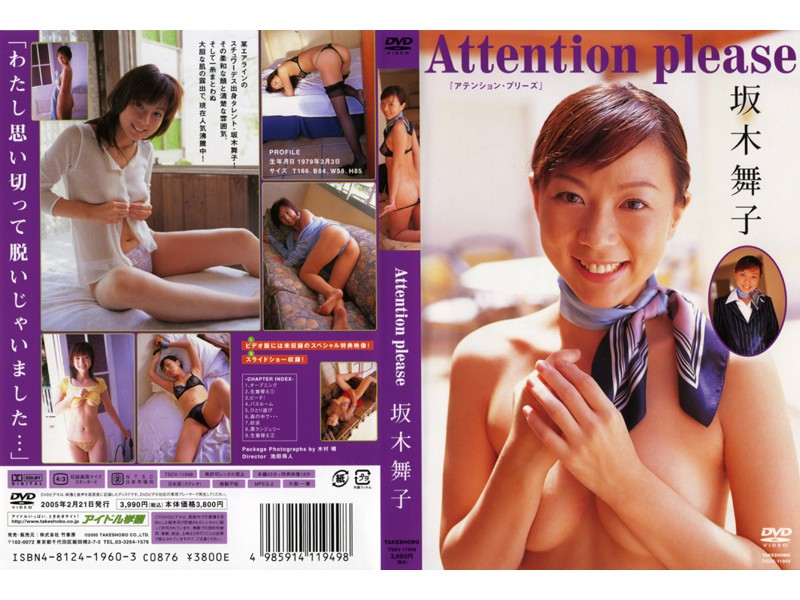 坂木舞子 セクシー、ランジェリー 『Attention please 坂木舞子』 DMM (5013tsdv11949 ) 【竹書房】