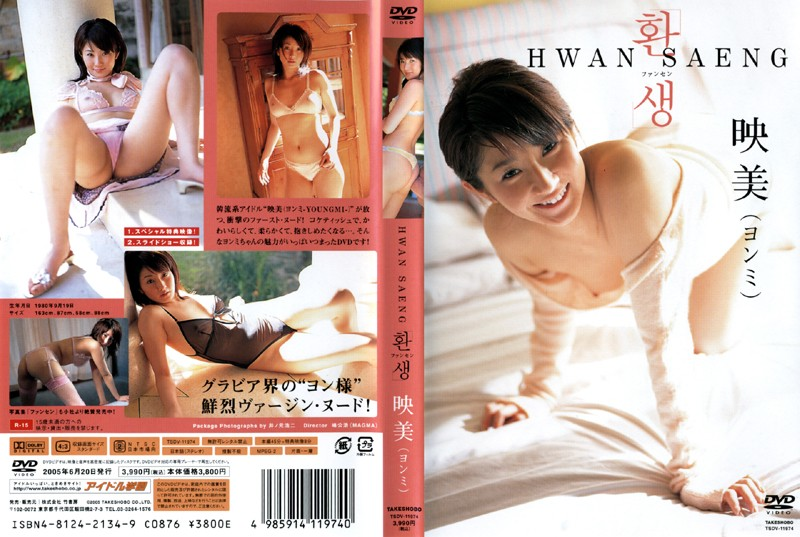 Photo of HWAN SAENG 映美(ヨンミ)
