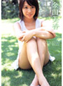 moderate 金田美香