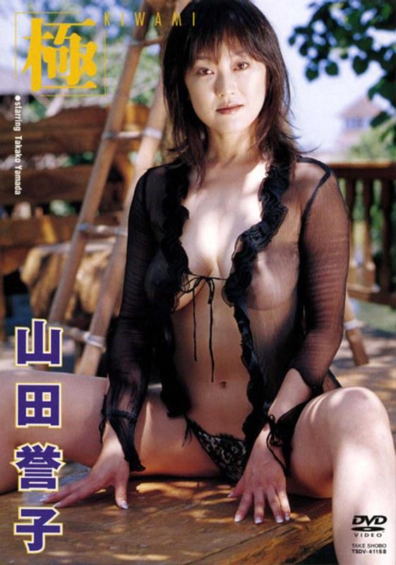 山田誉子エロ