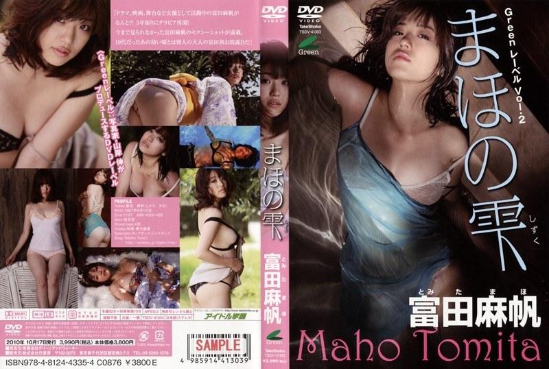 vol.2 Greenレーベル まほの雫 富田麻帆