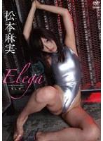 【エレガ 松本麻実】ストッキングの美女レースクィーンの、松本麻実のイメージビデオ。