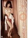 3D&2D I wish 小野真弓