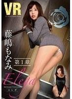 【VR】エレガ 藤嶋もなみ 第1章