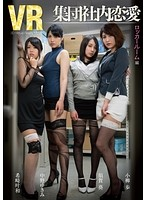 水着セクシービデオ 【VR】集団社内恋愛 ロッカールーム編