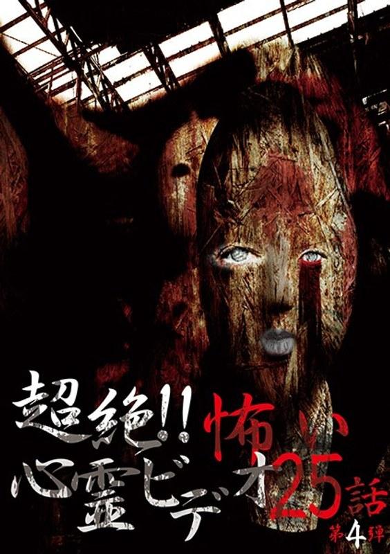 第4弾 超絶!!怖い心霊ビデオ 25話