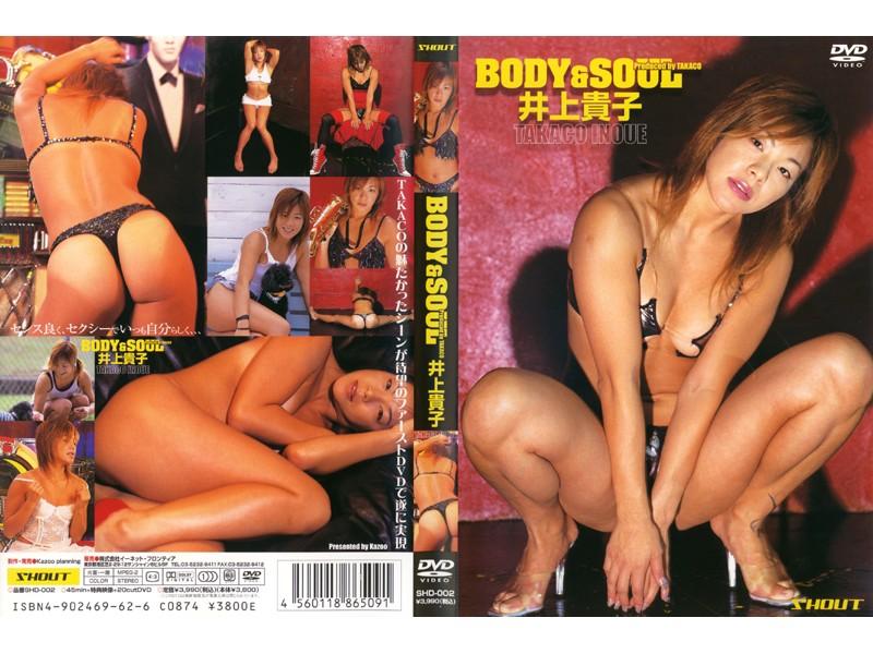 BODY&SOUL 井上貴子