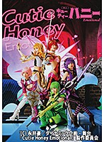 舞台「Cutie Honey Emotional」