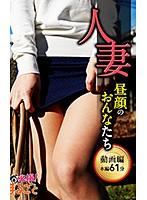 人妻 昼顔のおんなたち ~動画編~