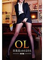 【糸山千恵動画】OL-営業部のおんなたち-~動画編~