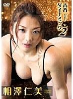 青春ダイナミック 2 相澤仁美