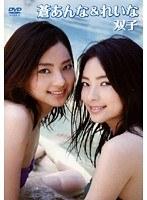 美人双子姉妹 蒼あんな&れいな Aoi Anna & Reina さん グラビア作品リスト