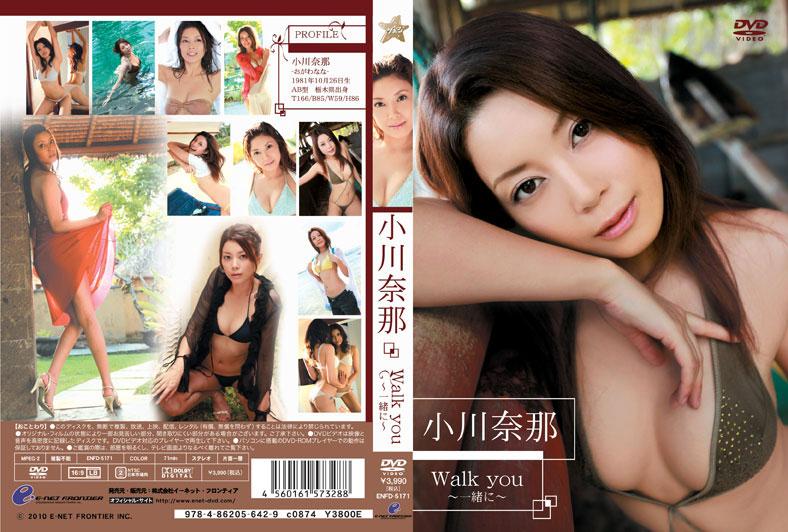 Walk you ~一緒に~ 小川奈那