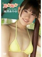 【ルクルク 池澤あやか】浴衣のアイドル美少女の、池澤あやかの動画がエロい。