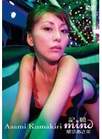 【記憶 mind 熊切あさ美】妖艶キュートなエロい30歳のアイドルの、熊切あさ美のイメージビデオ。