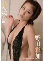 【彩色物語 野田彩加】ランジェリーでムッチリで巨乳のアイドルの、野田彩加のグラビア動画!