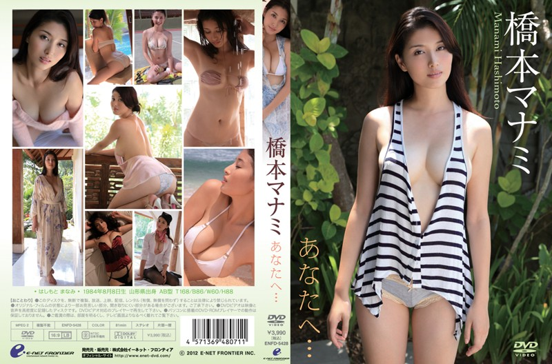 [iteminfo_actress_name] アイドルチャンネル、アイドル、セクシー、コスプレ あなたへ… 橋本マナミ