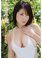 【ボクと鈴先生 みなみ鈴】巨乳でIカップで爆乳でムチムチの女子大生先生家庭教師の、みなみ鈴のグラビア動画。