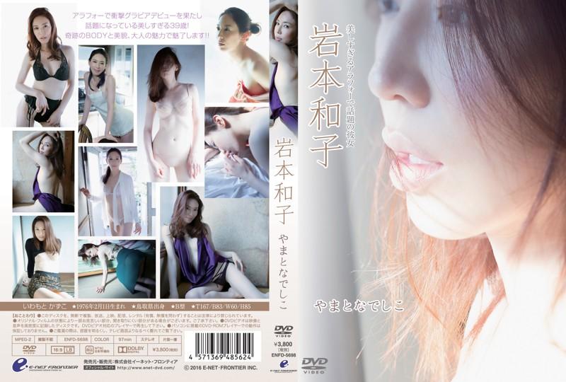ENFD-5698 やまとなでしこ 岩本和子
