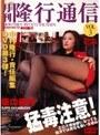 VOL3 月刊 隆行通信 坂口香代 猛...