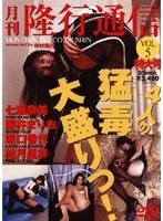 VOL5 月刊 隆行通信 特大号 4人の猛毒大盛りっ!