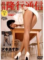 VOL9 月刊 隆行通信 沢本あすか