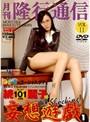 VOL11 月刊 隆行通信 続麗子 妄想遊戯 (1)