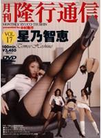 VOL17 月刊 隆行通信 星乃智恵