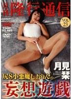 VOL23 月刊 隆行通信 月見栞 尻$子悪魔しおりん♪の妄想遊戯