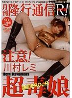 Vol.40 月刊 隆行通信R 川村れみ
